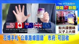 中天夜線新聞(Live News)
